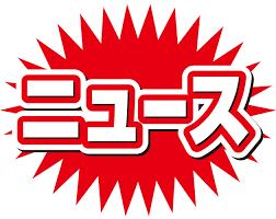 【悲報】AKB48、今年の紅白歌合戦辞退へ