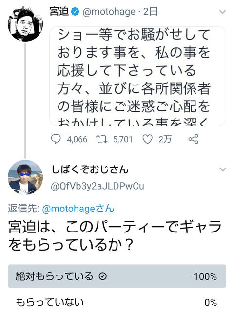 【悲報】宮迫博之「犯罪組織の忘年会で芸をしたがギャラはもらっていない」ツイカス「ほーん」
