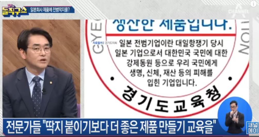 韓国条例案『戦犯企業ステッカー』、国際問題に