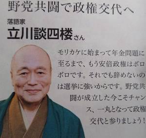 立川談四楼「敵基地攻撃論だって?バカバカしい。中国に反撃を食らって日本は消滅だよ」
