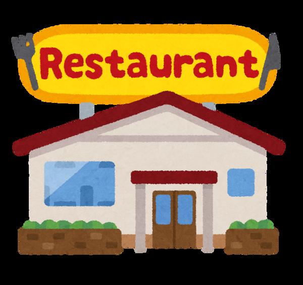【悲報】飲食店さん、好待遇でバイト募集するも働き手がいないwwwwwwww