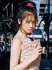 「中森明菜かと思った」 今田美桜、髪をほどいたイメチェン姿が話題