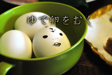 ゆで卵をむく