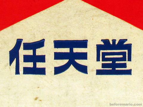 120316nintendo_logos_01_512