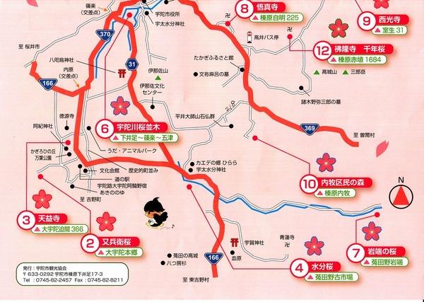 宇陀市桜マップ2