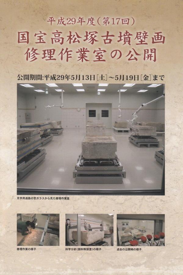 高松塚古墳壁画1_4(1)