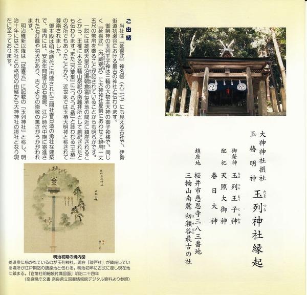 玉列神社2