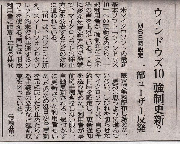 Win10記事