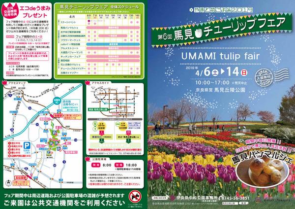 2019umami_tulipfair_leaflet2_page001
