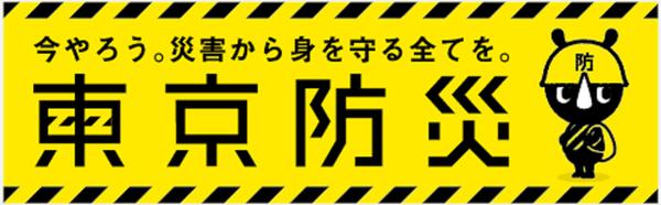 TokyoBousai