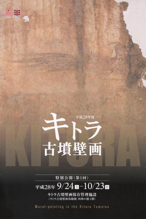 キトラ第1回(1)