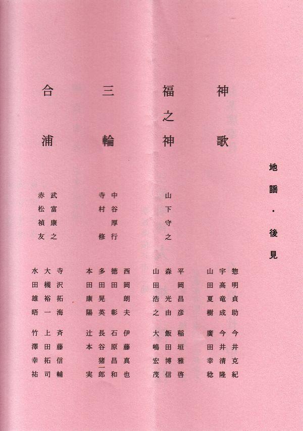 大神神社後宴能3