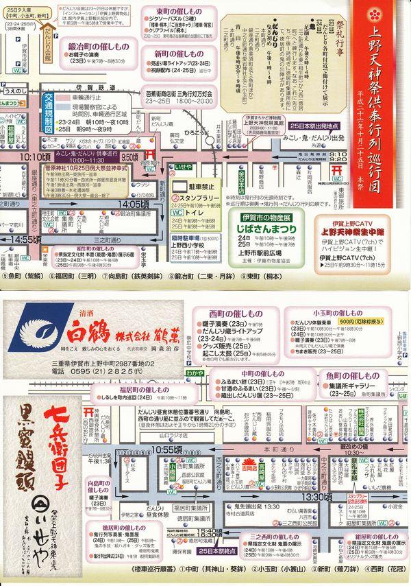 上野天神祭2