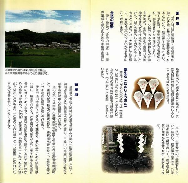 玉列神社3