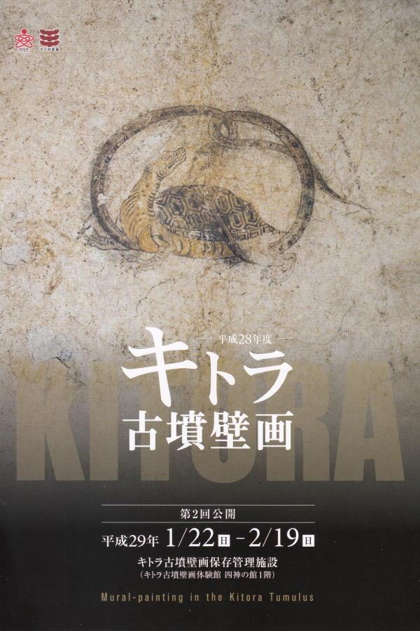 キトラ第2回(1)