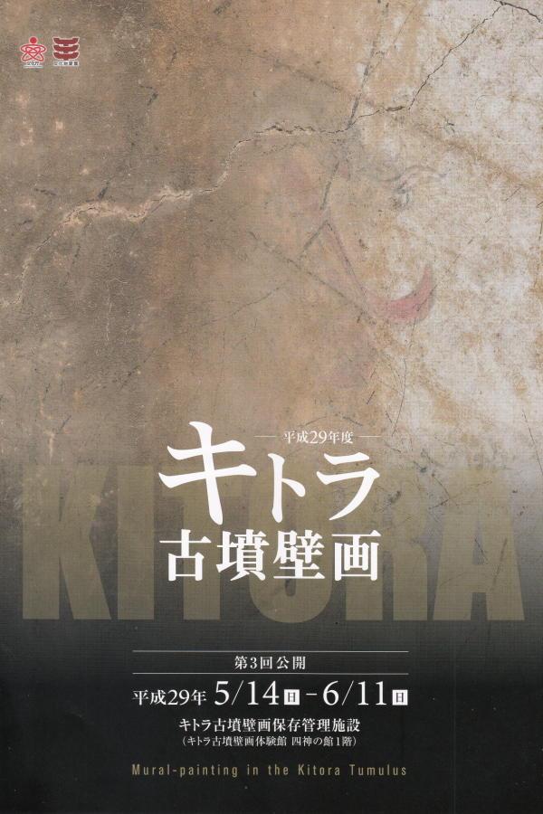 キトラ第3回1_4(1)
