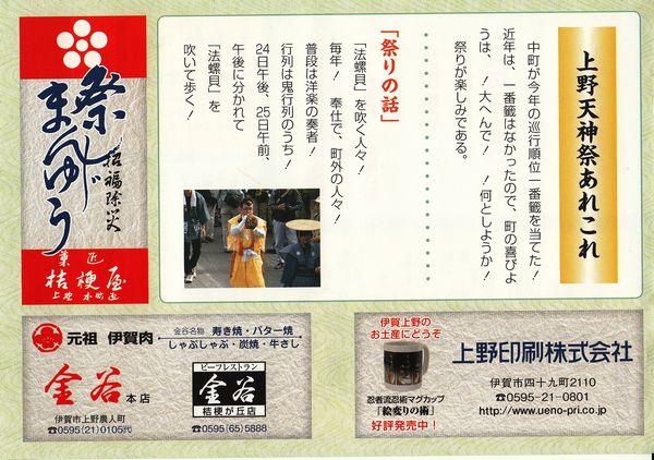 上野天神祭9
