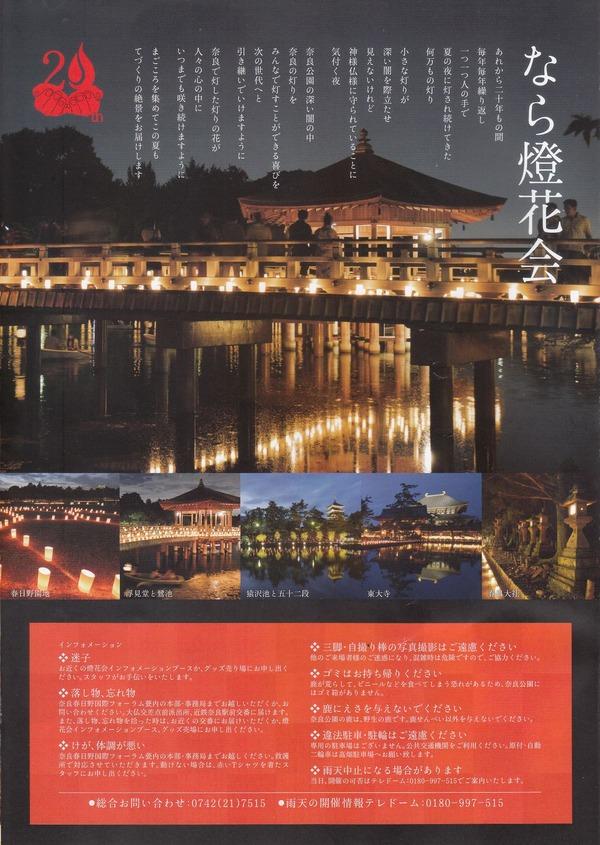 奈良燈花会 2018_2