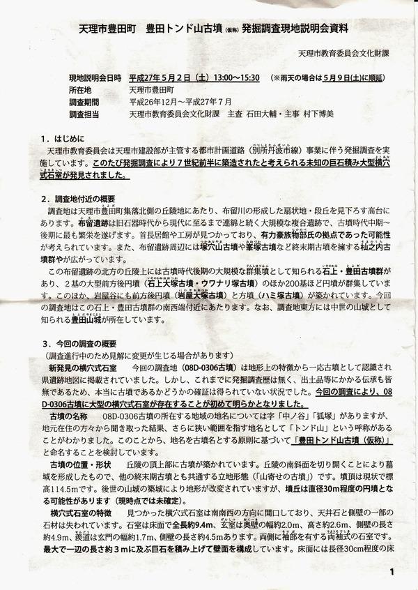 トンド山古墳説明会資料1
