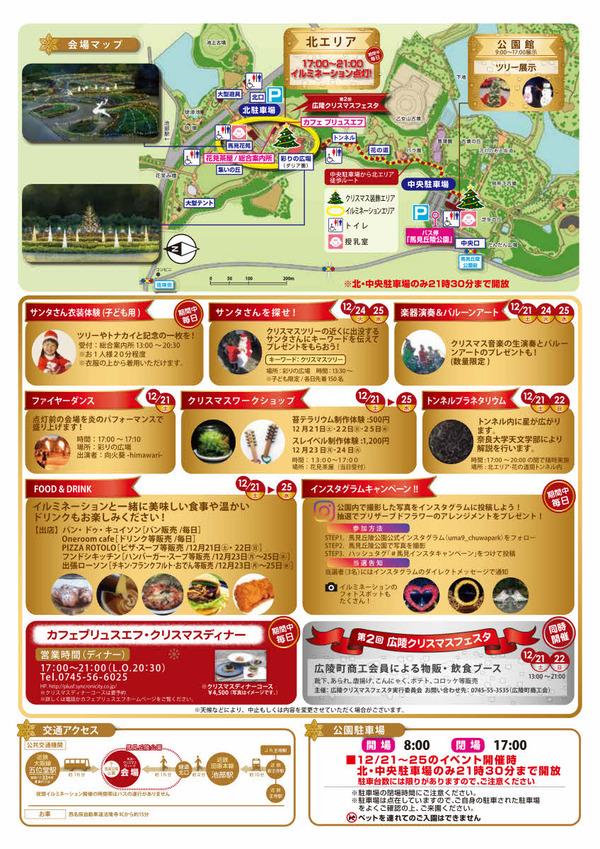 2019_umamiCW_leaflet_page002