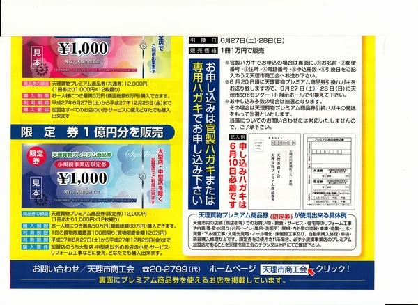 プレミアム商品券2