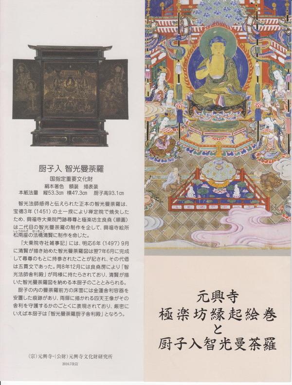 元興寺1(1)