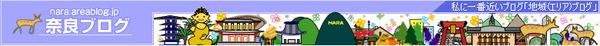 奈良ブログ