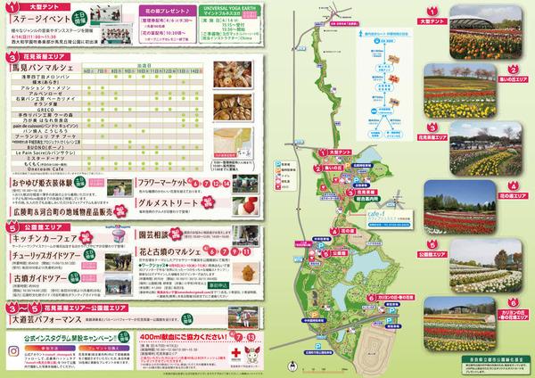 2019umami_tulipfair_leaflet2_page002