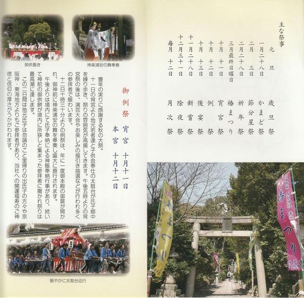 玉列神社4