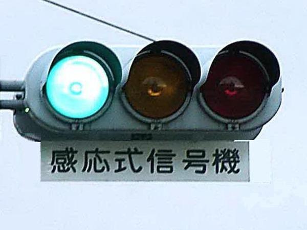 感応式信号機