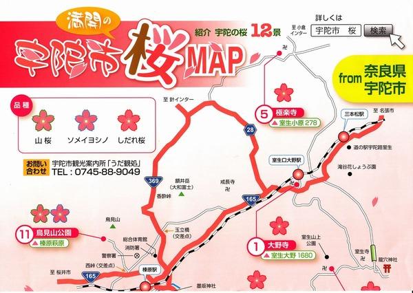 宇陀市桜マップ1
