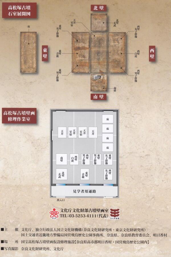高松塚古墳壁画4_4(1)