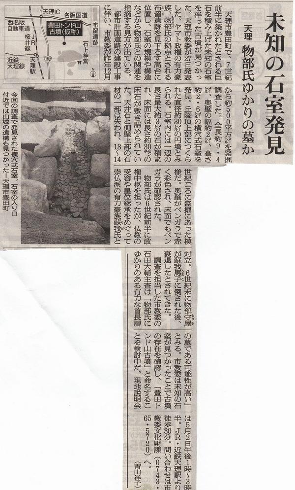 豊田トンド山古墳記事