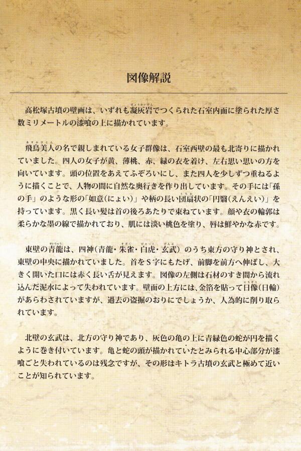 高松塚古墳壁画3_4(1)