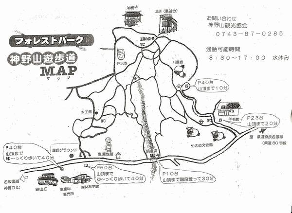 フォレストパーク神野山遊歩道マップ