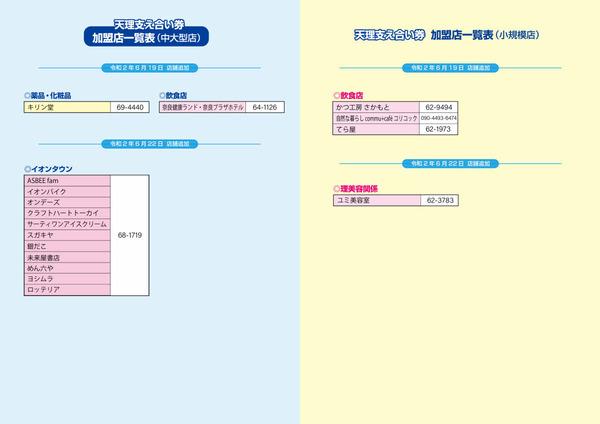 天理支え合い券_page005