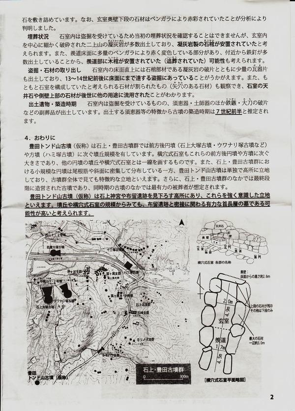 トンド山古墳説明会資料2
