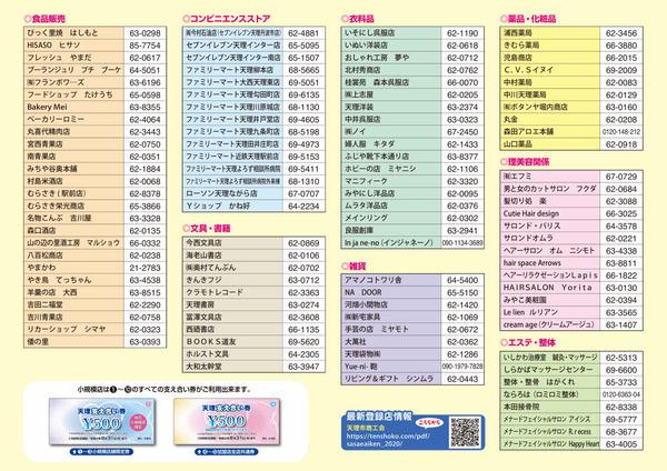 天理支え合い券_page003
