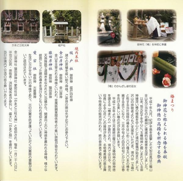 玉列神社5