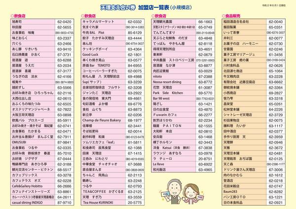 天理支え合い券_page002