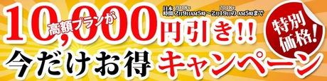 東京熱 180219 10000campaing