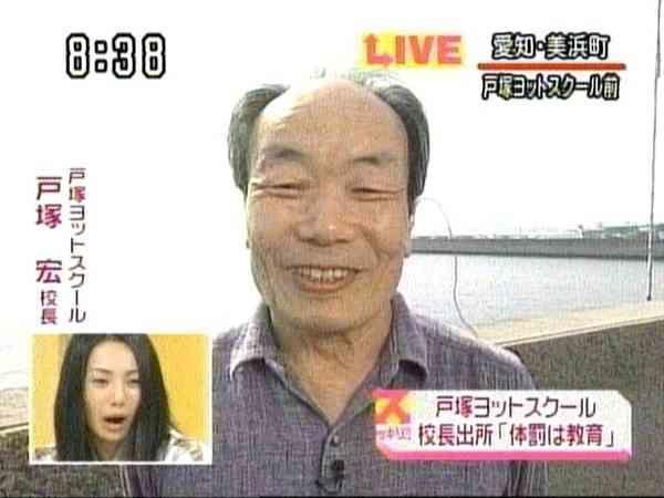 戸塚ヨットスクール』についてまとめてみた : 最新トレンドサーチ