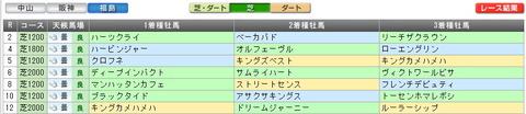 fukushima40181