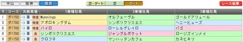 fukushima40184