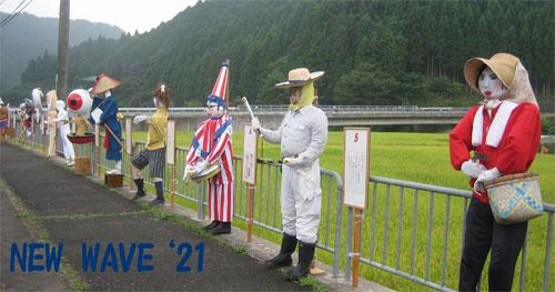 21年案山子祭2