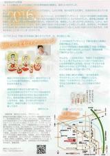 160212_小さき声のカノン_ちらし_京都_ページ_2