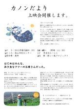 150510_風_カノン_パンフ