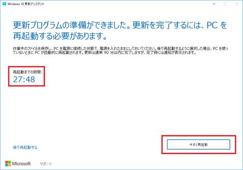 SnapCrab_Windows 10 更新アシスタント_2017-4-6_15-34-59_No-00