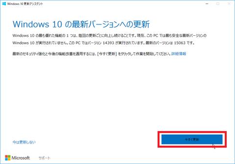 SnapCrab_Windows 10 更新アシスタント_2017-4-6_14-22-32_No-00