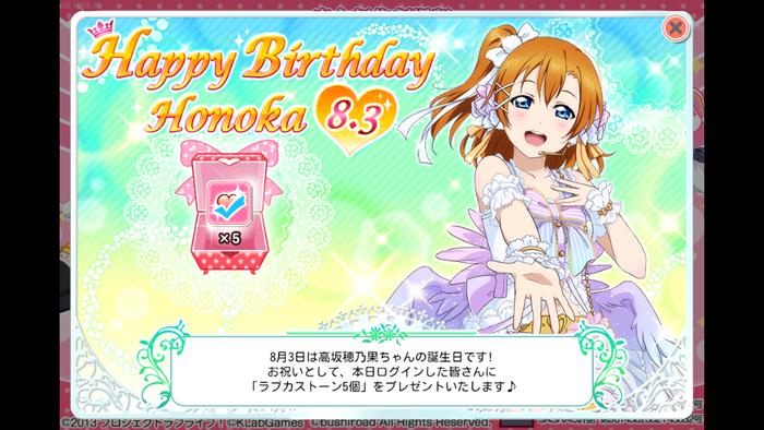 ラブライブ! 穂乃果誕生日おめでとう!
